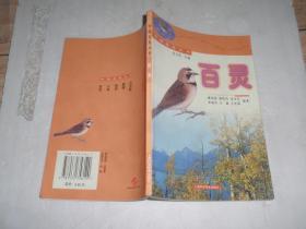 百灵——中国名鸟丛书