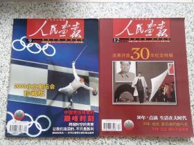 人民画报  2008年第9、12期   两本合售