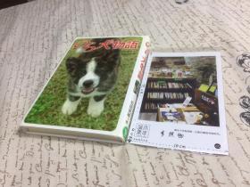 日文原版: のら犬物语   【存于溪木素年书店】