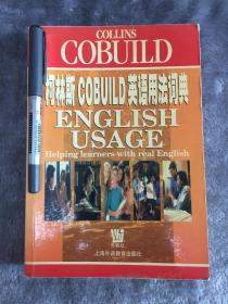 私藏未使用 柯林斯COBUILD英语用法词典 DICTIONARY COLLINS COBUILD USAGE