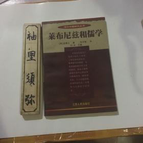 莱布尼兹和儒学