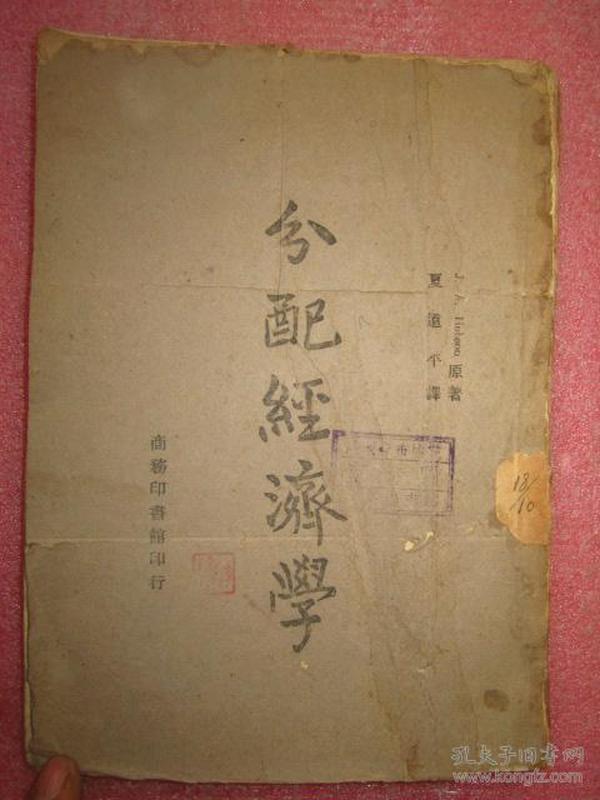 民国版原书《分配经济学》 民国三十三年版