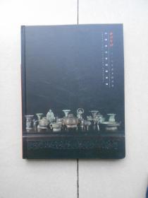 西泠印社2018年春季拍卖会 中国历代青铜器专场.