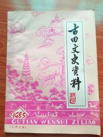 古田文史资料:(1985年总第五辑)