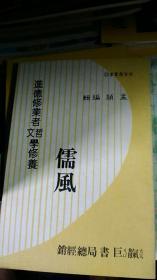 儒风  进德修业者哲文学修养