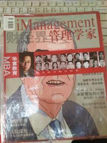 财经界管理学家