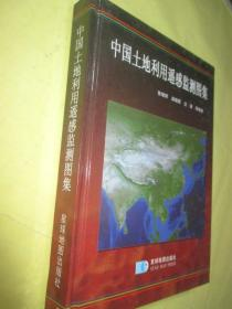 中国土地利用遥感检测图集【精装16开】