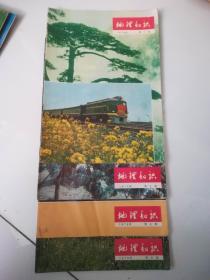 地理知识1979年1-4期单本