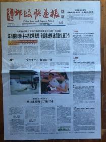 中国邮政快递报(2018年6月22日)