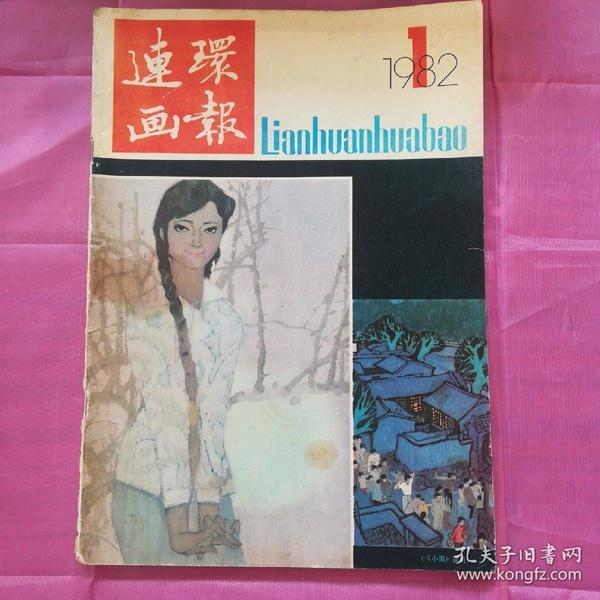 连环画报1982.1