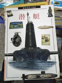 特价!]图说历史小百科:潜艇9787532233557