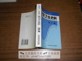 北京卫生史料 1949-1990 医疗篇