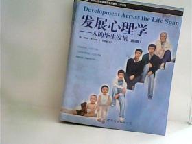 发展心理学-发展心理学——人的毕生发展(第四版)【代售】