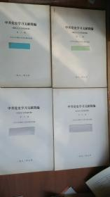 中共党史学习文献简编 1-2.新民主主义革命时期[1921-1949].3-4.社会主义革命时期[1949-1981]四册全(私藏划线)