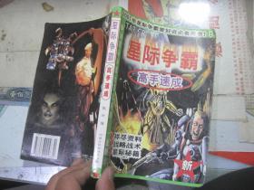 星际争霸高手速成(游戏手册,无光盘)