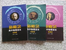 新概念高中物理读本: 第一、二、三册全  注:  每本都有个别几页笔记划线   请阅图