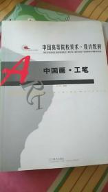 中国高等院校美术·设计教材:中国画·工笔