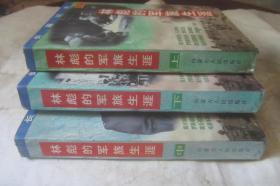 林彪的军旅生涯 .  上中下