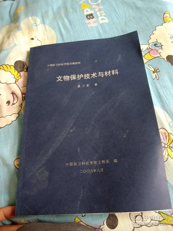 收藏古董的必备工具书,文物保护技术与材料(南京博物院院长奚三彩著,16开184页) 如图