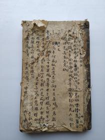 《杂抄》书法手抄漂亮、内容丰富厚本、、。