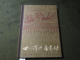 精装本:《四川汉代画像砖》  1版1印
