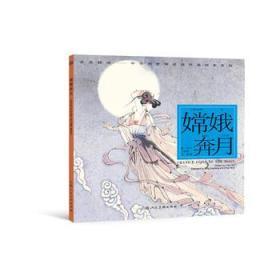 嫦娥奔月---(开天辟地—中华创世神话连环画绘本系列)