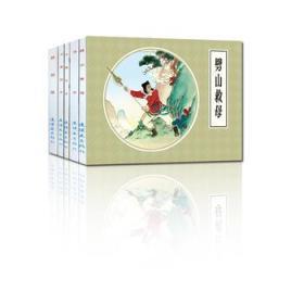 古代故事精选(3)中国连环画经典故事系列(袋装)