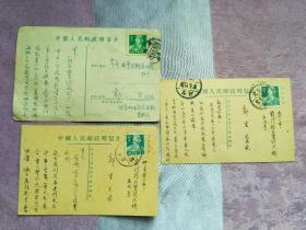 五十年代实寄明信片3枚