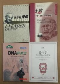 DNA和命运~人类行为的天性和教养