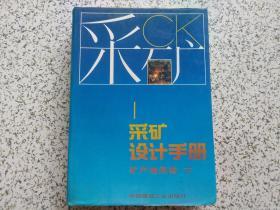 采矿设计手册: 矿产地质卷(下)