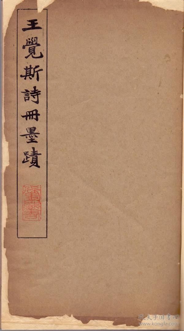 《王觉斯诗册墨迹》线装 王铎书 文明书局 1940年 12开