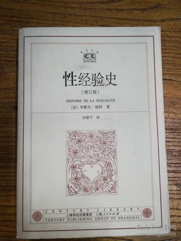 性经验史(增订版)(世纪文库)【品好;一版一印 ;正版现货 】