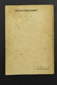 孔网唯一《论国际主义和民族主义》1册 日文原版  刘少奇 著 党内研究资料 日本共产党关东地方委员会