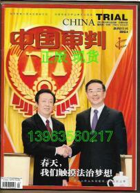 中国审判 (新闻月刊)2013.4