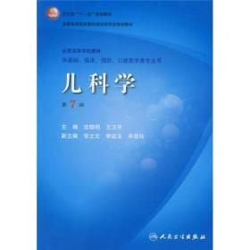 儿科学 第7版 沈晓明【没光盘】