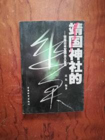 【靖国神社的幽灵——警惕日本军国主义复活
