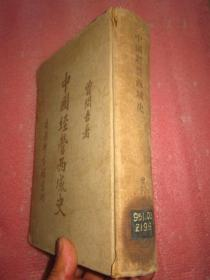 《中国经营西域史》 精装  民国25年版   700多页厚本、