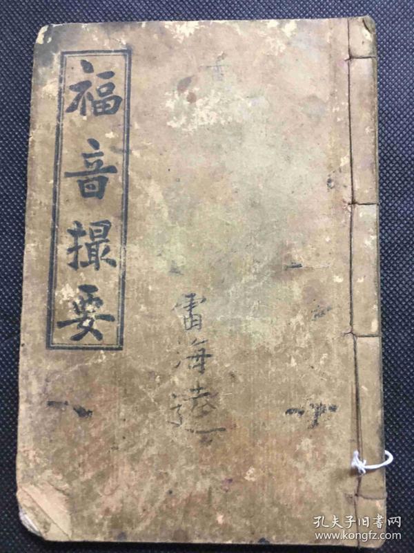689大清宣统二年上海华美书局印《福音撮要》