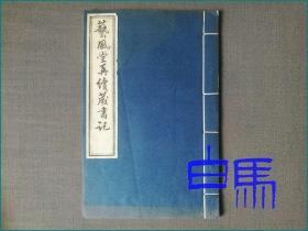 艺风堂再续藏书记 线装一册全  中国书店1990年木板重刷