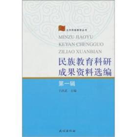 正版送书签ja~北京民族教育丛书:民族教育科研成果资料 97