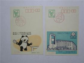1974年《第1回 アジア友好切手展》首届亚洲友好邮票展 1974年《第2回 アジア卓球选手权大会》横滨第二届亚洲乒乓球锦标赛 邮资明信片两枚合售