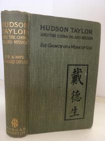 【签名本】1918年精装/Hudson Taylor and the China inland mission: The growth of a work of God/戴德生与中国大陆传教