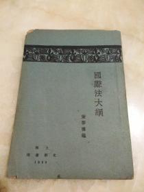 国际法大纲(黄梦楼 著,1929年北新书局出版)此书敬献于国民外交群众,和大中华民国的海陆军人