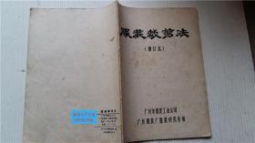 服装裁剪法(增订本) 广州市服装工业公司 广州服装厂服装研究所编