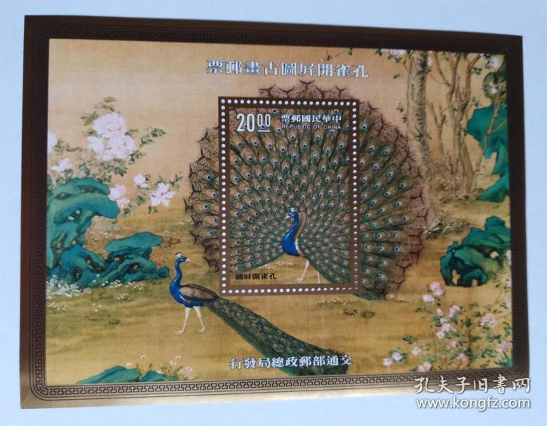 台湾邮票 特298 孔雀开屏图古画小型张