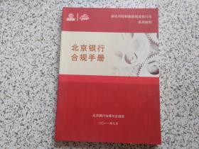 北京银行合规手册
