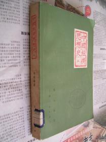 中国经济思想史:上册