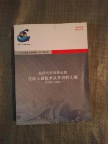 东风汽车有限公司技能人员技术成果资料汇编2005---2009