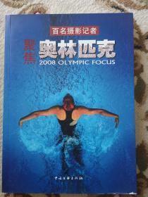 聚焦奥林匹克(百名摄影记者)画册