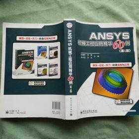 ANSYS机械工程应用精华60例(第4版)包 快递